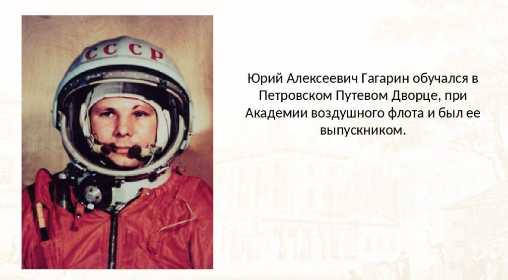 Петровский путевой дворец учился Гагарин