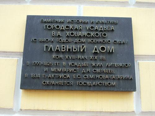 усадьба Хованского на Арбате