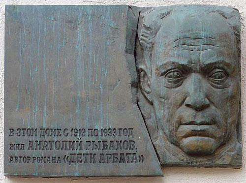 Доходный дом В. Панюшева на Арбате