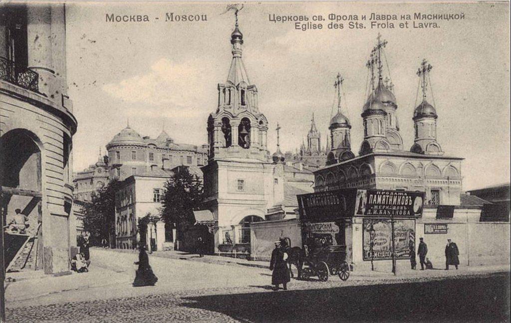 Церковь Фрола и Лавра у Мясницких ворот