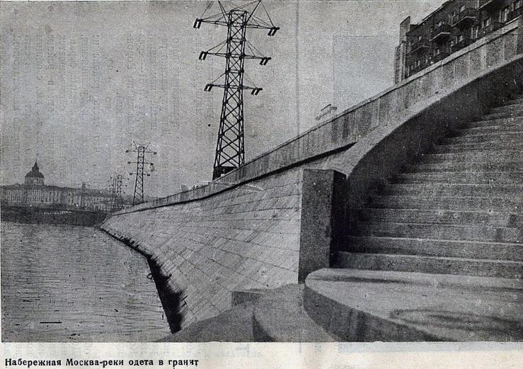 Котельническая набережная. 1937 год