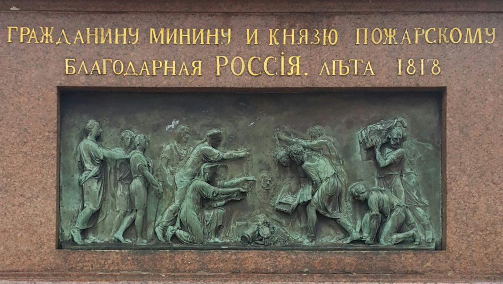 Барельеф на памятнике Минуну и Пожарскому