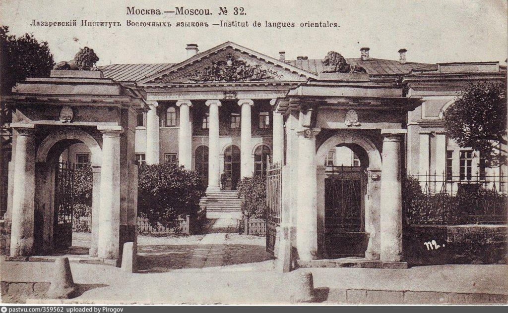 Лазаревский институт