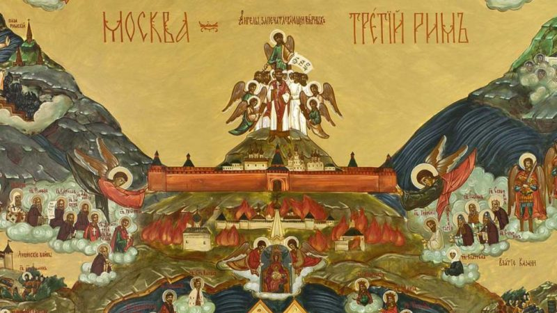 Москва третий Рим