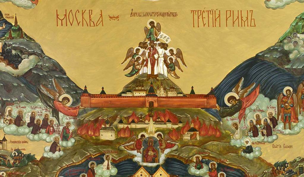 Москва — Третий Рим