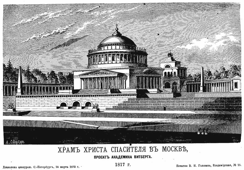 проект храма христа спасителя архитектора Карла Витберга