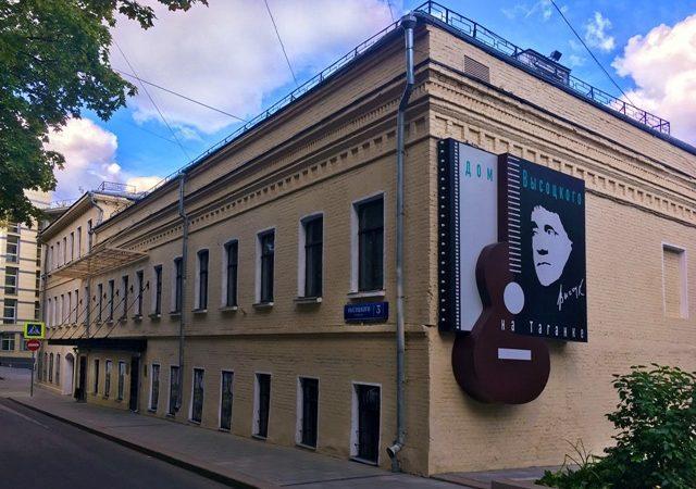 Здание клуба Высоцкий