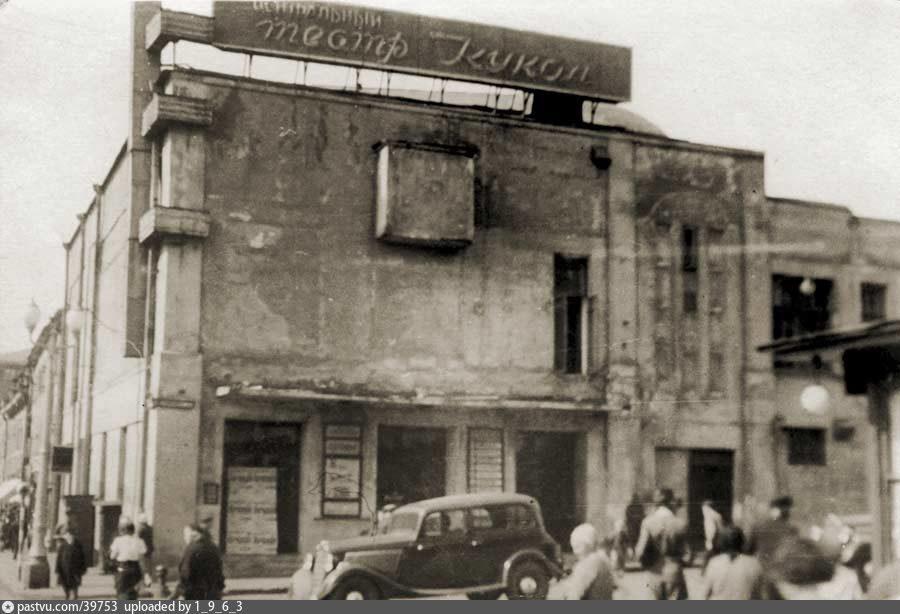Старое здание Центрального театра кукол (ул. Горького, 32-а)
