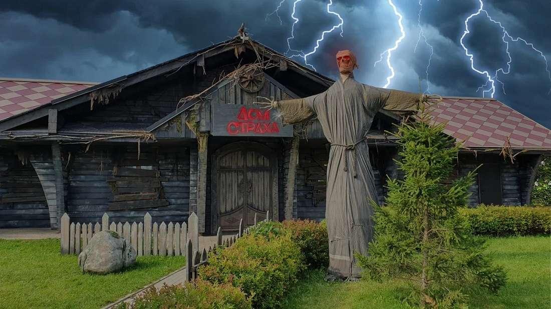 Дом страха в парке Сказка