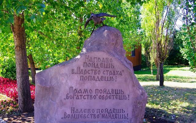 Камень указатель Семейный парк «Сказка» в Крылатском