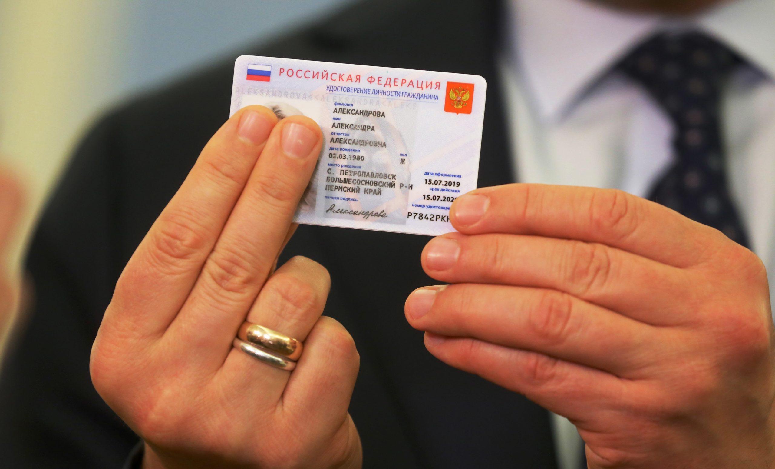 Электронные паспорта в Москве