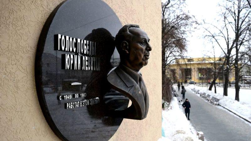 мемориальная доска Левитану