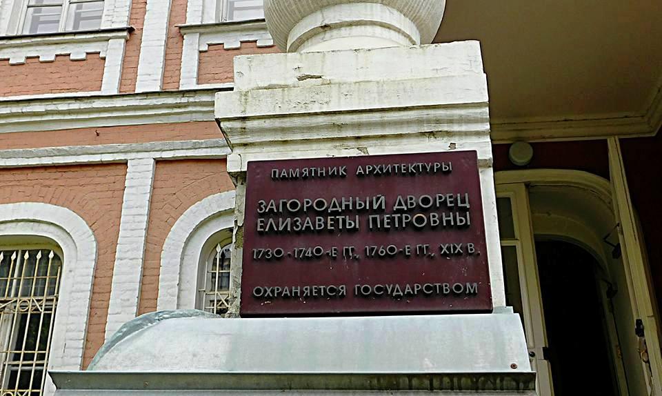 Загородный дворец Елизаветы Петровны