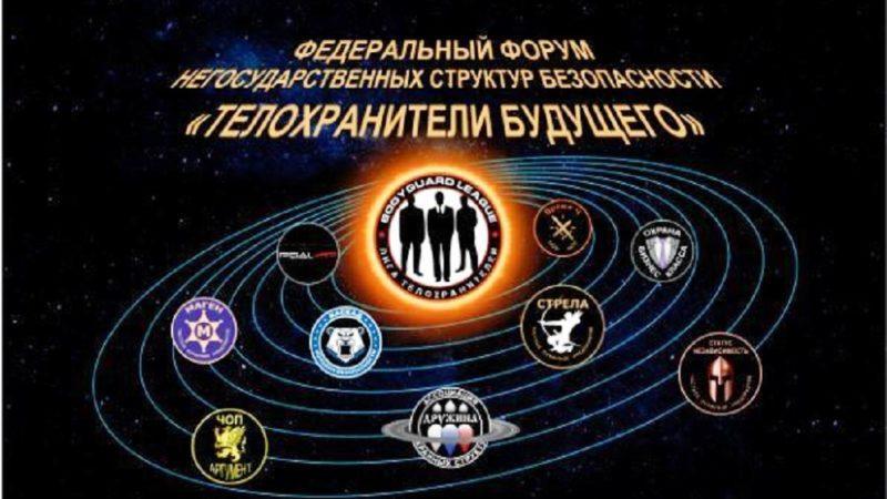 Федеральный форум негосударственных структур безопасности «Телохранители будущего»