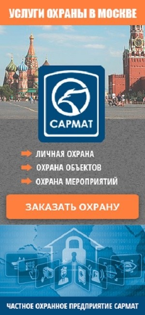Услуги охраны в Москве