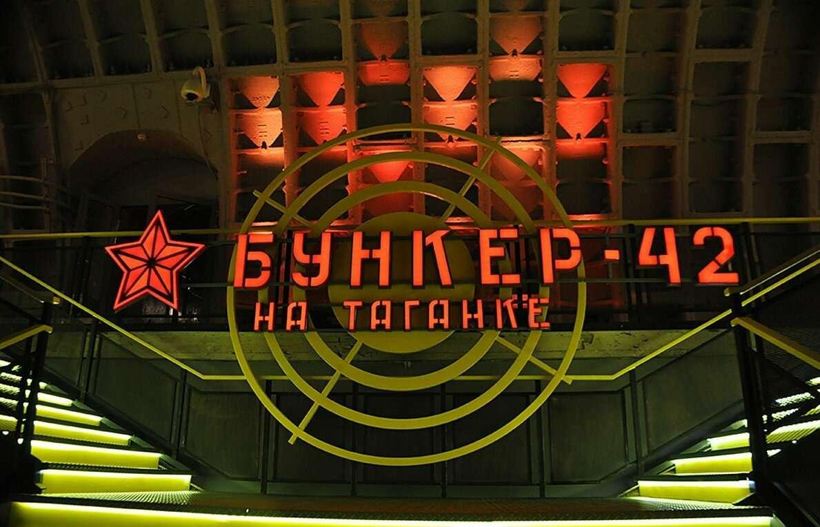 Бункер-42 в Москве