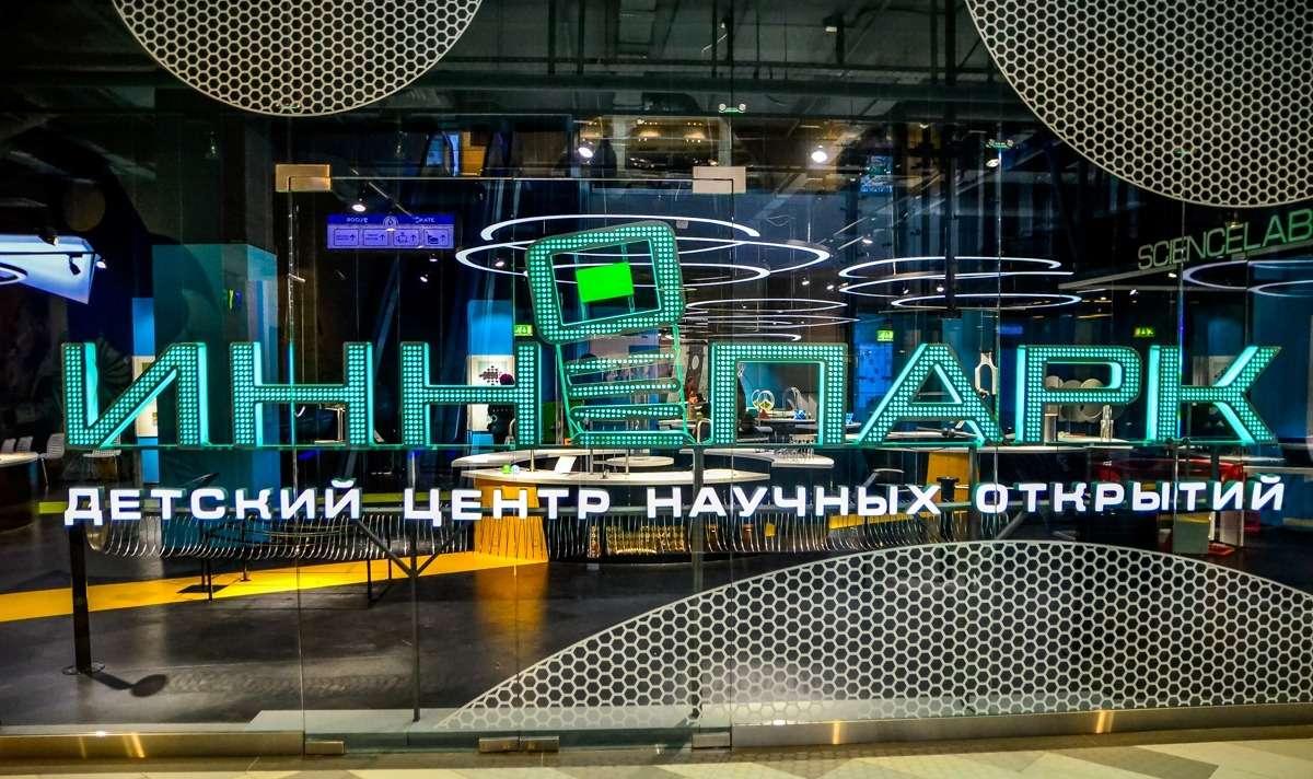ИнноПаркна Лубянке в Москве