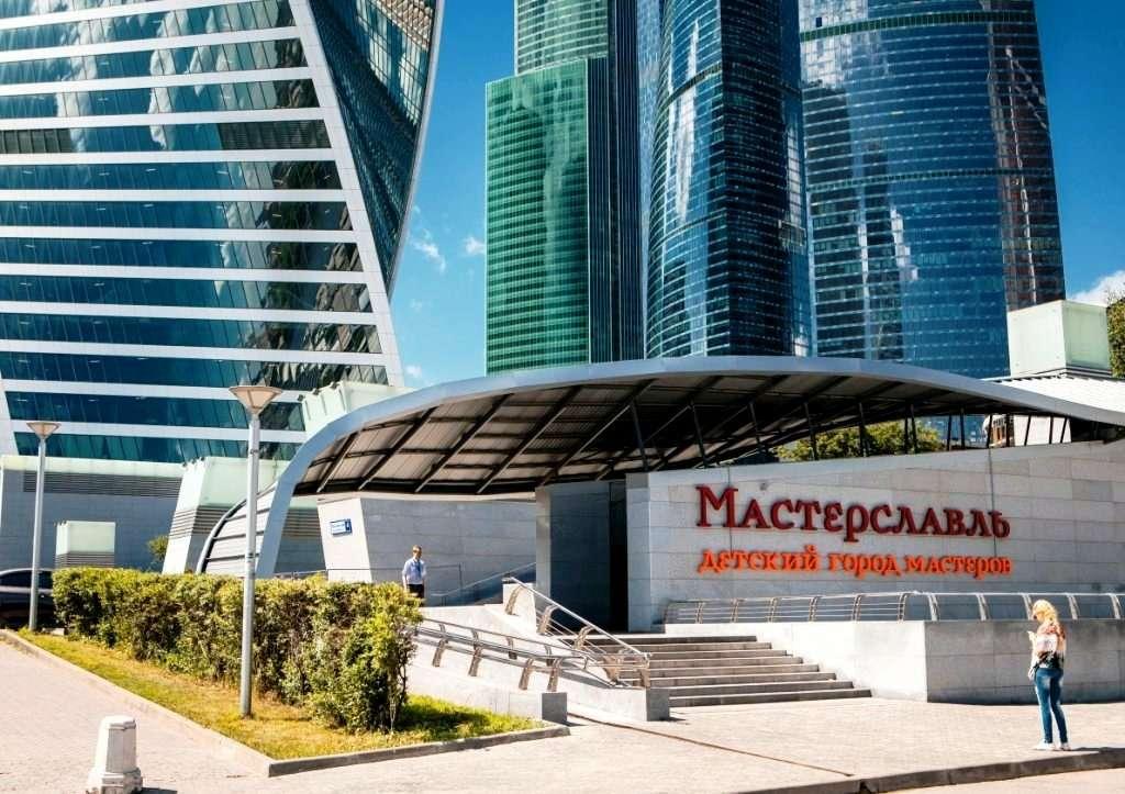 Мастерславль в Москве