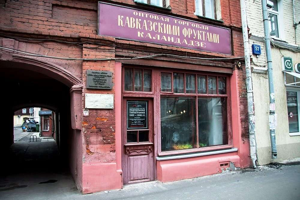 Подпольная типография в Москве