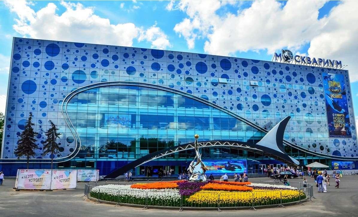 Центр океанографии и морской биологии «Москвариум» в Москве