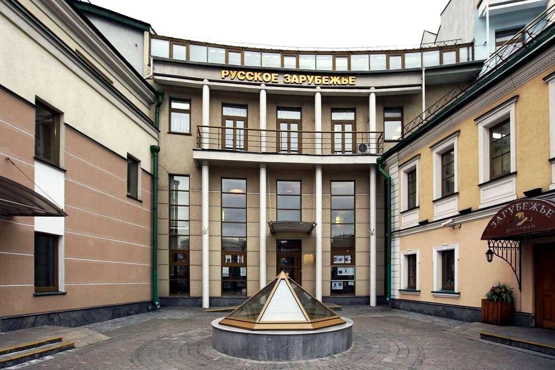Дом русского зарубежья имени Александра Солженицынана Таганке