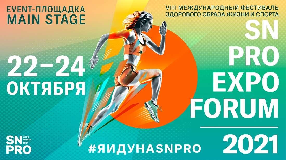 SN PRO EXPO FORUM 2021