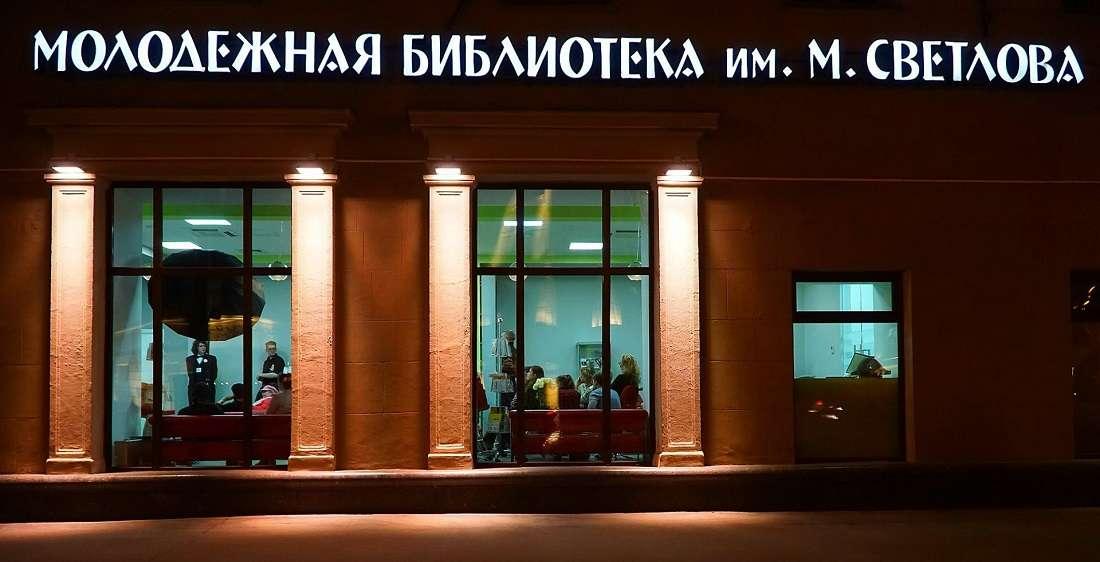 Центральная городская молодежная библиотека имени Светлова