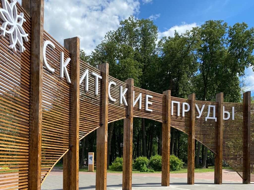 парк Скитские Пруды